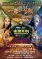 大演时代·北京欢乐谷史诗级大型演出《金面王朝》