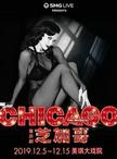 音乐剧《芝加哥》