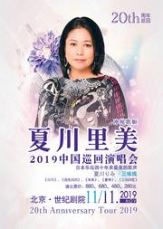 2019夏川里美巡回演唱会北京站