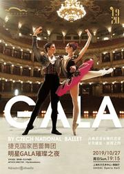 捷克国家芭蕾舞团 明星GALA璀璨之夜 Gala by Czech National Ballet