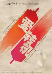 """2019""""北京故事""""優秀小劇場劇目展演 話劇:《愛,轉機》"""