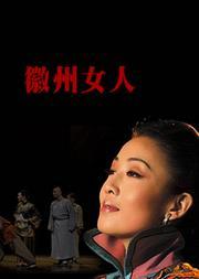 慶祝新中國成立70周年 再芬黃梅藝術劇院 經典原創黃梅戲《徽州女人》