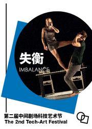 《失衡》—中间剧场科技艺术节