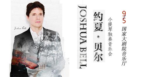 约夏·贝尔小提琴独奏音乐会