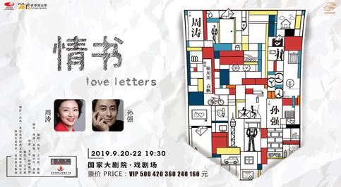 2019国家大剧院国际戏剧季闭幕:北京央华出品 周涛、孙强主演话剧《情书》