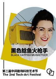 《黑色鲶鱼火枪手》—中间剧场科技艺术节