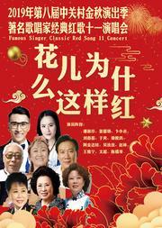 2019年第八届中关村金秋演出季 著名歌唱家经典红歌十一演唱会《花儿为什么这样红》