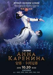 俄罗斯格林卡国家模范歌剧舞剧院《安娜.卡列尼娜》