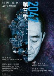 别克出品-张艺谋导演《对话·寓言 2047》第三季观念演出