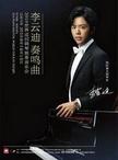 李云迪2019世界巡回钢琴独奏音乐会