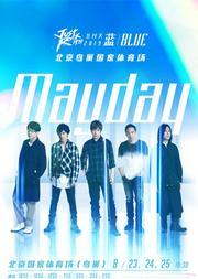 五月天Mayday 2019 Just Rock It!!! 蓝 BLUE-北京站