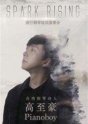 """""""台湾钢琴诗人""""Pianoboy高至豪流行钢琴音乐会"""