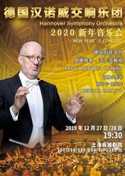 德国汉诺威交响乐团2020新年音乐会