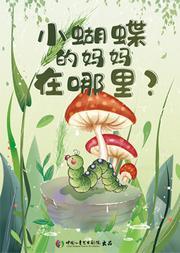 中國兒童藝術劇院 親子音樂劇《小蝴蝶的媽媽在哪里?》