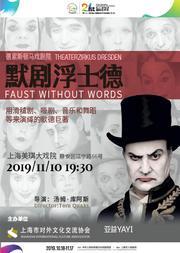 德國德累斯頓馬戲劇院《默劇浮士德》