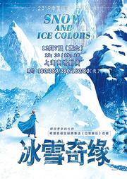 大型正版原创励志亲子舞台剧《冰雪奇缘》中国巡演—上海站