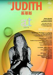 2019 ACT上海当代戏剧节 话剧《茱蒂斯》