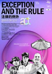 2019 ACT上海当代戏剧节 话剧《法律的例外》