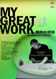 2019 ACT上海当代戏剧节 默剧《我的大项目》