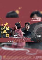 广陵琴韵—李凤云王建欣琴埙箫音乐会