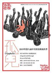 2019年第七届中关村金秋演出季《孤儿2.0》