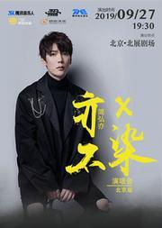 """简弘亦""""亦X不染""""全国巡回演唱会"""