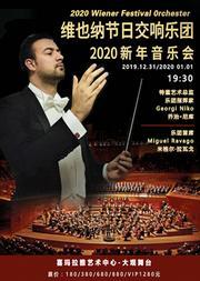 维也纳节日交响乐团2020新年音乐会