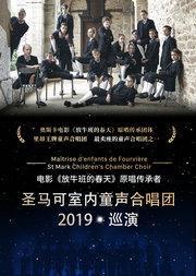 电影《放牛班的春天》原唱传承者 里昂圣马可室内童声合唱团音乐会