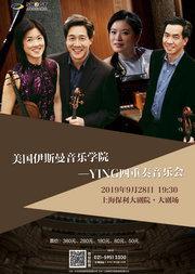 《美国伊斯曼音乐学院—YING四重奏音乐会》