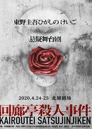 東野圭吾懸疑舞臺劇-《回廊亭殺人事件》經典版