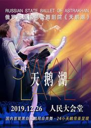 2019俄罗斯国家芭蕾舞剧院芭蕾舞《天鹅湖》