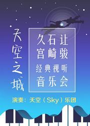天空之城—久石让·宫崎骏经典动漫视听音乐会
