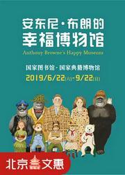 """""""安东尼·布朗的幸福博物馆""""真迹展 国际安徒生奖得主 全国首展(北京站)"""