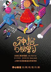 开心麻花合家欢音乐剧 《神秘的糖果工厂》