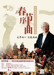 春节序曲—中外经典名曲新春交响音乐会