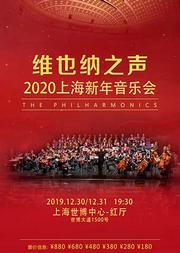 维也纳之声2020上海新年音乐会
