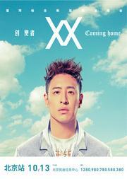 潘玮柏创使者 Coming home 巡回演唱会2019-北京站