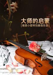 大師的啟蒙~唯美小提琴專場音樂會