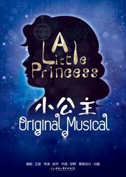 中国儿童艺术剧院 音乐剧《小公主》