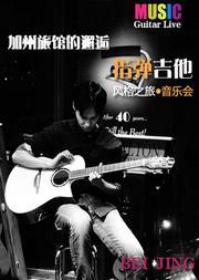 加州旅馆的邂逅-指弹吉他(Guitar live)风格之旅音乐会
