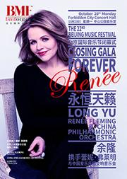 第二十二届北京国际音乐节闭幕式 永恒天籁—余隆携手蕾妮·弗莱明与中国爱乐乐团交响音乐会