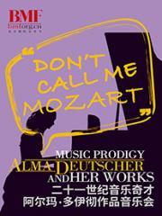 第二十二届北京国际音乐节 二十一世纪音乐奇才阿尔玛·多伊彻作品音乐会