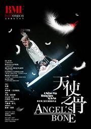 第二十二届北京国际音乐节 《天使之骨》普利策之星杜韵歌剧作品