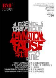 第二十二屆北京國際音樂節 紀念柏遼茲逝世150周年音樂傳奇劇《浮士德的沉淪》夏爾·迪圖瓦攜手上海交響樂團與東京愛樂合唱團