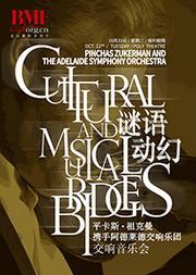 第二十二届北京国际音乐节 谜语动幻平卡斯·祖克曼携手阿德莱德交响乐团交响音乐会