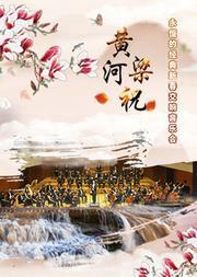 黄河·梁祝—永恒的经典新春交响音乐会