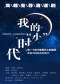 """第十届北京.南锣鼓巷戏剧节青少年单元《我的""""小""""时代》"""