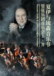 夏伊与琉森音乐节管弦乐团音乐会Ⅰ·Ⅱ
