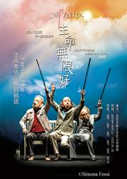2019第三届老舍戏剧节德国弗洛兹默剧剧团《生命无限好》
