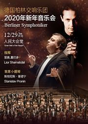 德国·柏林交响乐团 2020新年音乐会